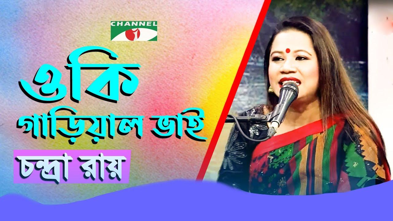 O Ki Garial Bhai | Gaan Diye Shuru | Chandra Ray | Folk Song | Channel i | IAV