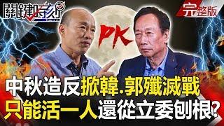 【關鍵時刻】20190913節目播出版(有字幕)