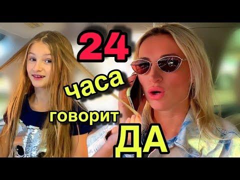 24 ЧАСА МАМА ГОВОРИТ ТОЛЬКО ДА 😉 ЛИЧНАЯ ОХРАНА 😮 ПЕРЕЕЗД в Одессу