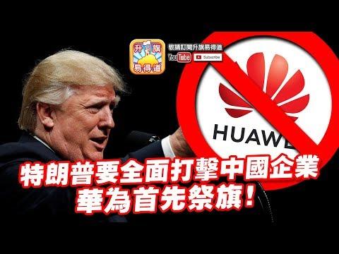 第三節:【中美貿易戰】特朗普要全面打擊中國企業,華為首先祭旗!中美貿易戰,兩敗俱傷之下最開心的竟然係.....? | 升旗易得道   2019年5月17日