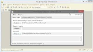 Netlenka1C - защита конфигураций и обработок 1С