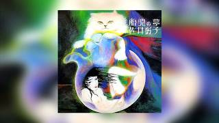 Yoshiko Sai: ヒターノ(Gitano) (Serie Músicas del Mundo)