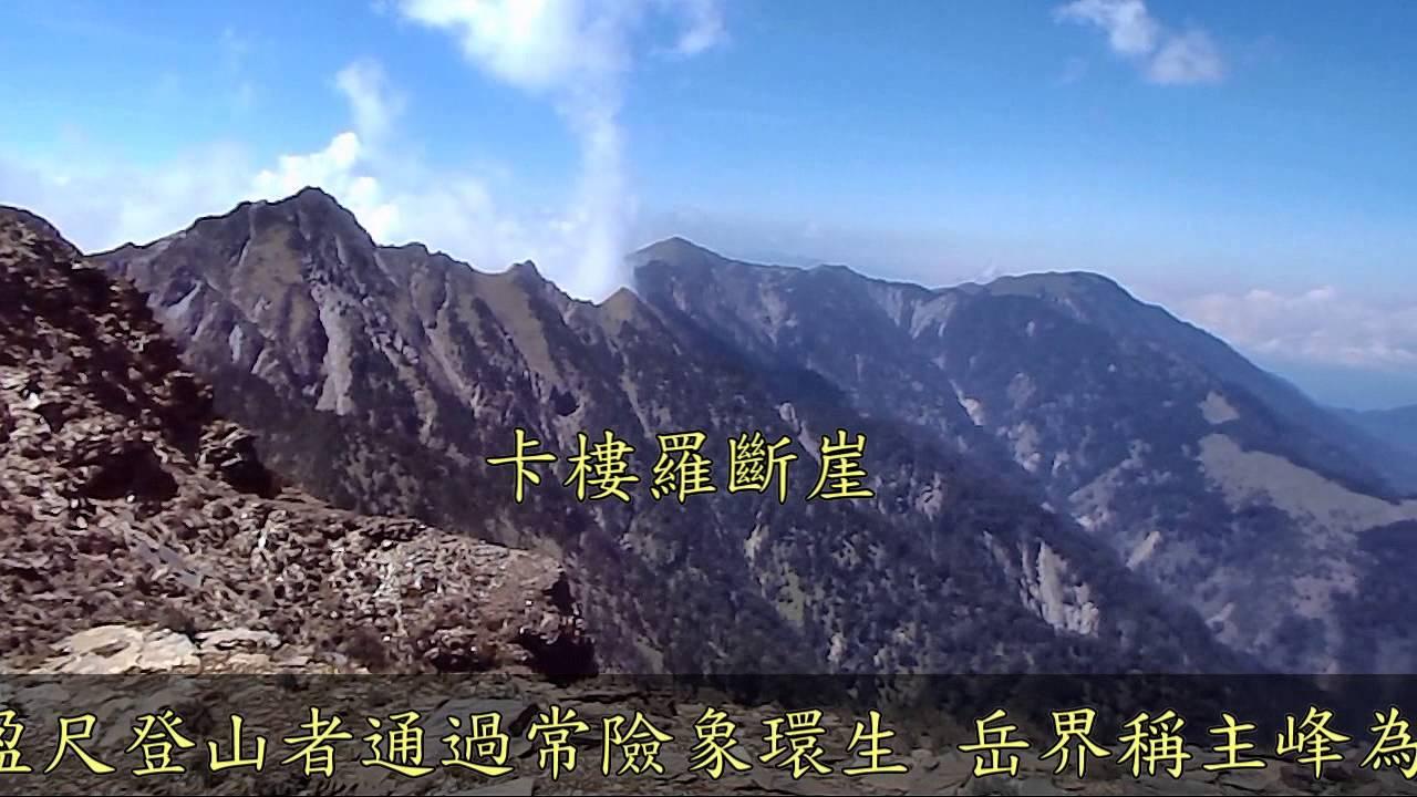 1040509奇萊山 - YouTube