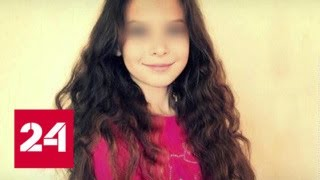 Смотреть видео Убийство русской девочки шокировало Испанию: полиция продолжает поиски ее брата - Россия 24 онлайн