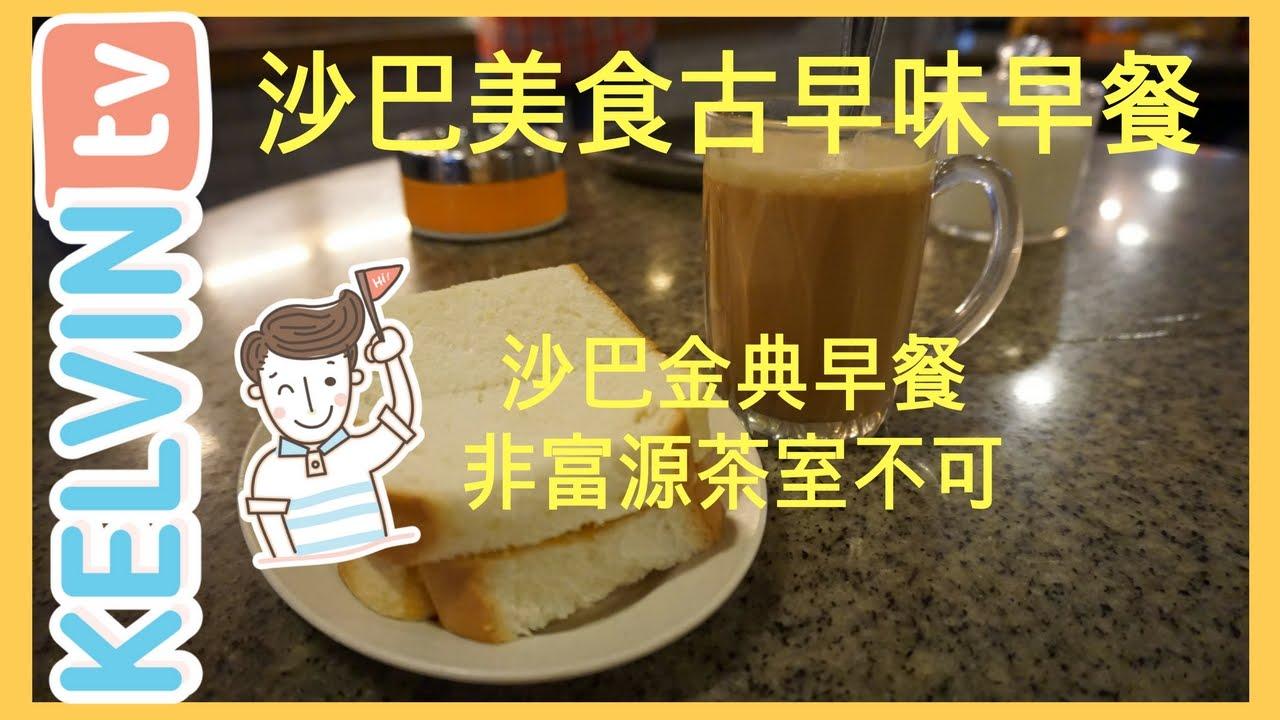 【馬來西亞沙巴美食旅遊必吃】第四集 沙巴富源茶室 - YouTube
