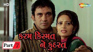 Karam Kismat Ne Kudrat   Movie In Part 07 (HD)   Jeet Upendra   Asha Panchal