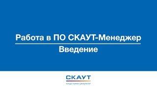 01 Работа в ПО СКАУТ-Менеджер - Введение. Обзор интерфейса