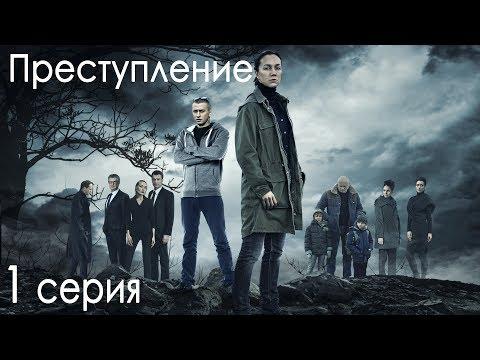 Сериал «Преступление» - 1 сезон, 1 серия