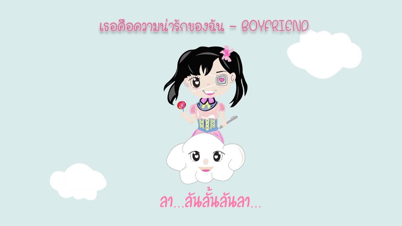 เธอคือความน่ารักของฉัน - BOYFRIEND  【JAA BNK48 Fan song】
