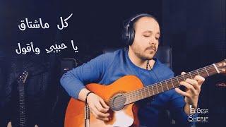 Amr Diab - Makanak Fe Alby - Guitar Singing   عمرو دياب - مكانك في قلبي   غنِّي جيتار - شريف الجسر
