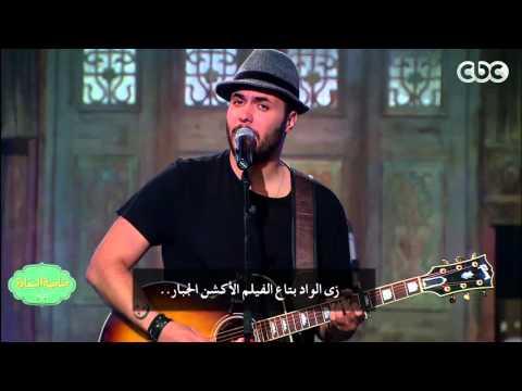#صاحبة السعادة | فريق كايروكي - أغنية نعدي الشارع سوا - أمير عيد