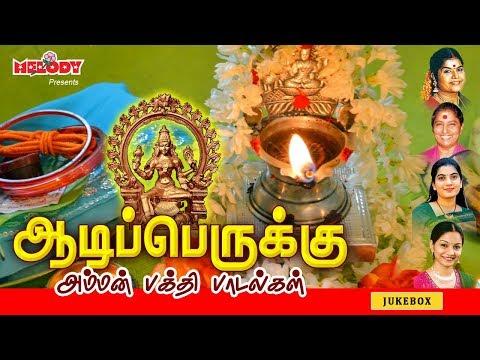 aadi-perukku-|-aadi-18-|-amman-songs-|-tamil-devotional-|-lr-eswari-|-mahanathi-shobhana