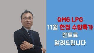 [장기렌트TV] QM6 LPG 11월 한정수량특가 렌트…