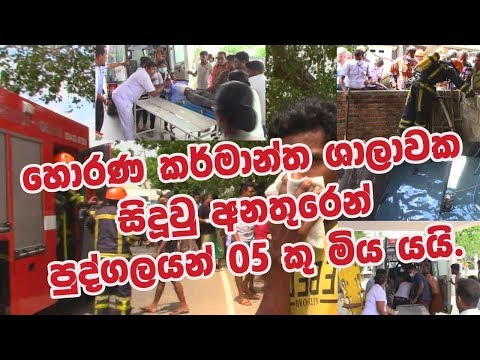 A deadly accident in Horana - 19-04-2018