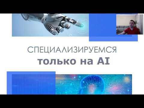 День открытых дверей в Университете искусственного интеллекта 2020 03 18