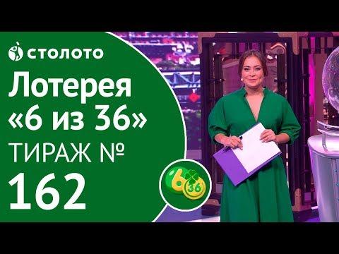 6 из 36 тираж проверить билет от 07.10.18 смотреть онлайн