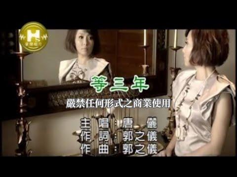 唐儷-等三年(官方KTV版)