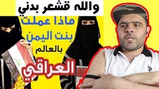 الصدمة اليمن وحرق علم العراق ؟ ردة فعل العالم على العراق #غريب_الدار