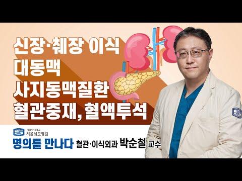 [서울성모병원] 7월 뉴스_명의를 만나다, 혈관이식외과 박순철 교수
