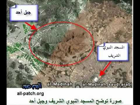 prophet muhammad miracle discovered on ( ohud ) mountain