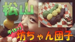 手作り!愛媛 松山 の 坊ちゃん団子 【再現 ☆ シマいリスのスイーツ】 thumbnail