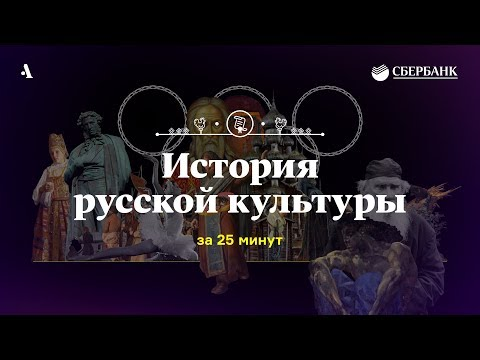 История русской культуры за 25 минут - Простые вкусные домашние видео рецепты блюд