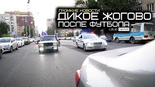 Дикое Жогово, После Футбола. Громкие Новости @17