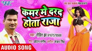 #Rohit Jha का सबसे हिट Song I कमर में दरद होता राजा  I Kamar Me Darad Hota Raja 2020 Bhojpuri Song