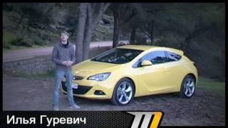 Тест Opel Astra GTC 2012 (Bonus: Opel Astra OPC 2012)
