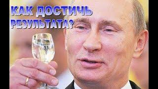 В.В.Путин. 2 фактора достижения результата.