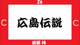 広島東洋カープ 選手別応援歌+αメドレー 2013 [MIDI]