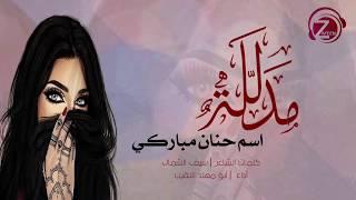 شيلة مدح اسم حنان | استديو زفين للانتاج الفني | للطلب 0532041414