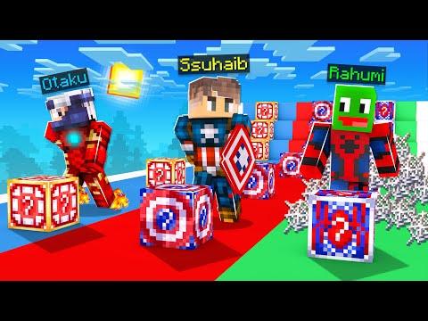 ماين كرافت سباق بلوكات حظ الأبطال الخارقين!😱 (مع أوتاكو و رحومي)🔥 - Lucky Block Race