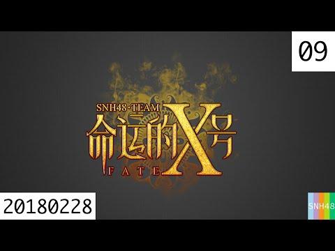 20180228 SNH48 Team X 命运的X号 09 迎新特别公演