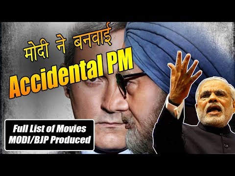 Modi Behind  The Accidental Prime Minister? | See full List of Movies | AKTK