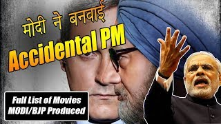 "Modi Behind ""The Accidental Prime Minister? 