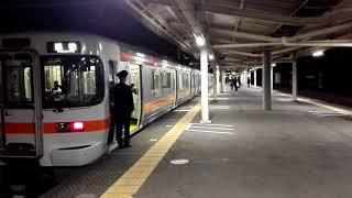 【車掌さんかっこいい】JR東海 313系 菊川駅発車シーン