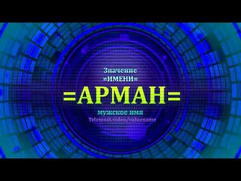 Значение имени Арман - Мужское имя