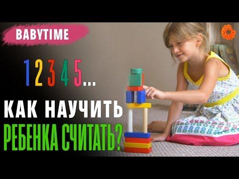 Как научить ребенка считать? 🧡 BabyTime №8