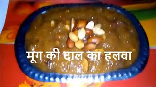 Instant Moong Dal  Halwa    मूंग की दाल का हलवा   Soaked Moong Dal Halwa Recipe   Moong Dal Sheera