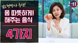 김소형 박사가 뽑은 몸을 따뜻하게 하는 음식 본초 4가…