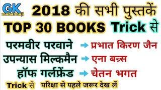 2018 की महत्वपूर्ण पुस्तकें एवं लेखक   TOP 30   Books & Author 2018   Current affairs thumbnail