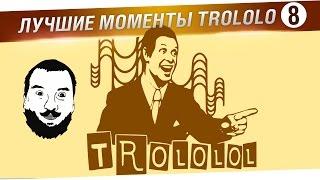 Лучшие моменты TROLOLO #8 - Проживи за сотку с нами :)