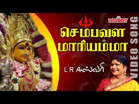 Sembavazha Maariamma / Amman Song / L.R.Eswari - செம்பவழ மாரியம்மா / LR.ஈஸ்வரி