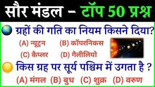 Solar System (सौरमंडल) 40 important Questions | gk in hindi | Railway, SSS, UPPSC, PSC, Police, etc