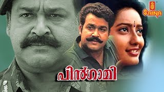 Pingami Malayalam Full Movie - HD | Mohanlal , Thilakan , Kanaka - Sathyan Anthikkad