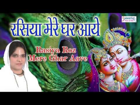 रसिया रोज़ मेरे घर आवे Popular Krishna Bhajan    Sadhvi Purnima Ji    Saawariya