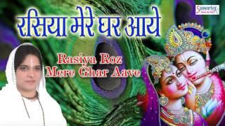 रसिया रोज़ मेरे घर आवे Popular Krishna Bhajan || Sadhvi Purnima Ji || Saawariya