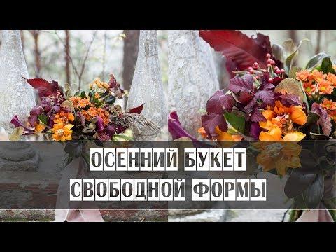 Вопрос: Как называются цветы, которые чаще всего могут быть в осенних букетах?