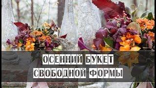 Осенний букет свободной формы // Секреты флориста